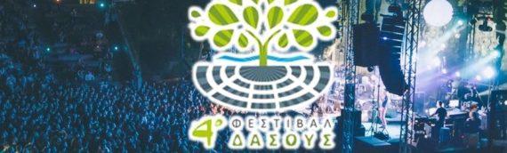 4o Φεστιβάλ Δάσους στη Θεσσαλονίκη
