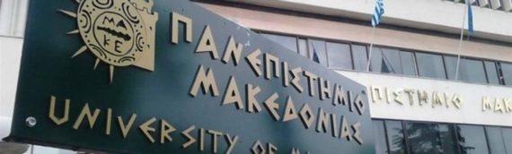 Ιδρύεται νέο Τμήμα Πληροφορικής στο Πανεπιστήμιο Μακεδονίας