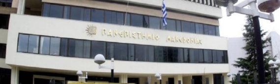 Συνεργασία του Πανεπιστημίου Μακεδονίας με γαλλικά Πανεπιστήμια