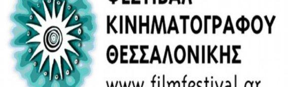 Φεστιβάλ Κινηματογράφου Θεσσαλονίκης 25 – 31/10