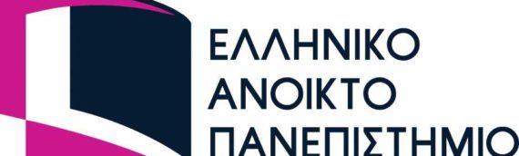 ΕΑΠ: Ξεκίνησαν οι αιτήσεις για τα σύντομα προγράμματα σπουδών