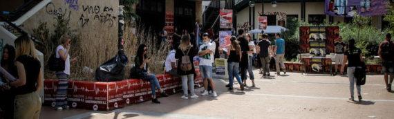Μετεγγραφές φοιτητών 2018: Ξεκίνησαν οι υποβολές ενστάσεων