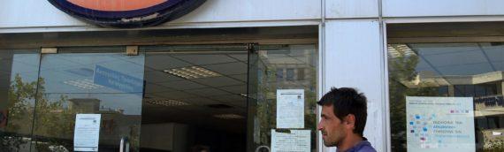 ΟΑΕΔ: Ξεκινούν οι αιτήσεις για 5.500 προσλήψεις ανέργων