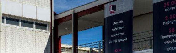 Υπ. Παιδείας: 251 μόνιμες προσλήψεις στο Ελληνικό Ανοικτό Πανεπιστήμιο