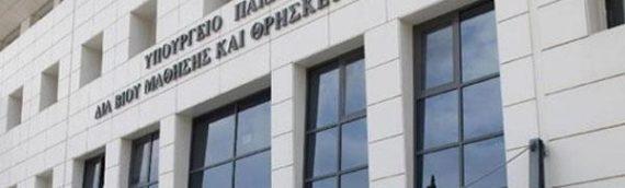 Υπουργείο Παιδείας: 152 θέσεις εργασίας μέσω ΑΣΕΠ σε φορείς του
