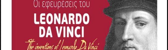 Οι εφευρέσεις του Leonardo Da Vinci στο ΝΟΗΣΙΣ