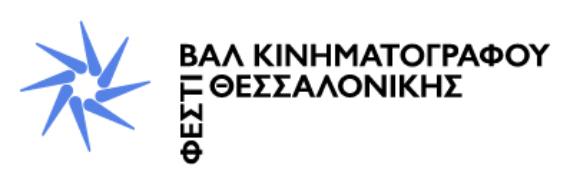 Θεσσαλονίκη: 20ό Φεστιβάλ Γαλλόφωνου Κινηματογράφου της Ελλάδος