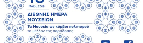 Διεθνής Ημέρα Μουσείων στις 18 Μαΐου