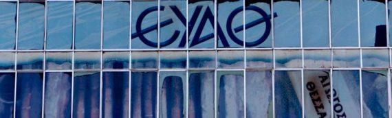 ΕΥΑΘ: Τα γραφεία μεταφέρονται στην Αγγελάκη από 10 Ιουνίου