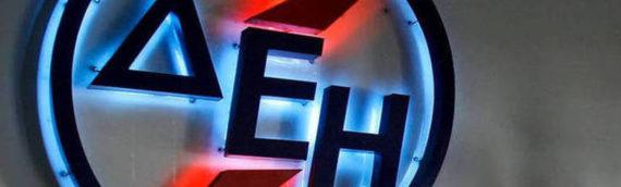 ΑΣΕΠ – ΔΕΗ: Νέες προσλήψεις με την ΣΟΧ3/2019