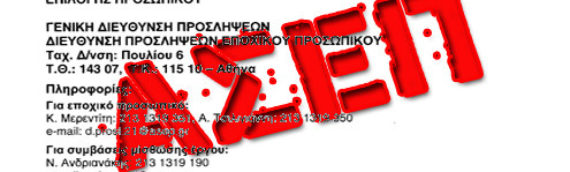 ΑΣΕΠ: «Παγώνουν» όλες οι προσλήψεις λόγω εκλογών