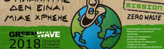 Το 8ο Greenwave festival στη Θεσσαλονίκη