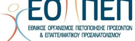 ΕΟΠΠΕΠ: Το πρόγραμμα για 11.350 υποψήφιους πιστοποίησης ΙΕΚ
