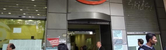 ΟΑΕΔ: Αναμένεται πρόγραμμα για 3.000 προσλήψεις στο Δημόσιο
