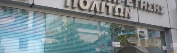 ΑΣΕΠ: Μέχρι 20 Ιουλίου οι αιτήσεις για 144 μονίμους στα ΚΕΠ