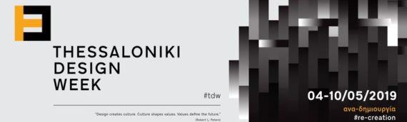 Thessaloniki Design Week