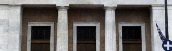 ΑΣΕΠ: Μόνιμες προσλήψεις στην Τράπεζα Ελλάδος