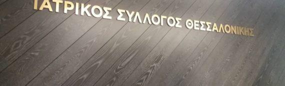 Hμερίδα για τον Κορωνοϊό από τον Ιατρικό Σύλλογο Θεσσαλονίκης