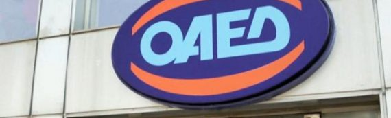 Voucher – ΟΑΕΔ: Τρέχουν οι αιτήσεις για 10.000 θέσεις
