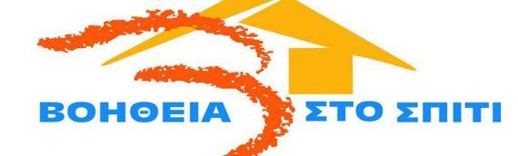 ΑΣΕΠ Βοήθεια στο Σπίτι: Εως 17 Ιουνίου οι αιτήσεις