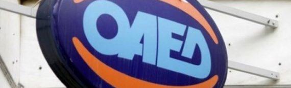 ΟΑΕΔ: Θέσεις εργασίας σε μεγάλη εταιρία τηλεπικοινωνιών
