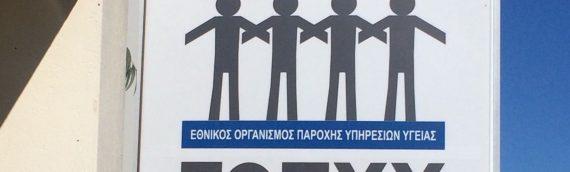 Προκήρυξη ΑΣΕΠ για προσλήψεις στο ΕΟΠΥΥ