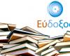Εύδοξος: Αποστολή συγγραμμάτων με Κούριερ